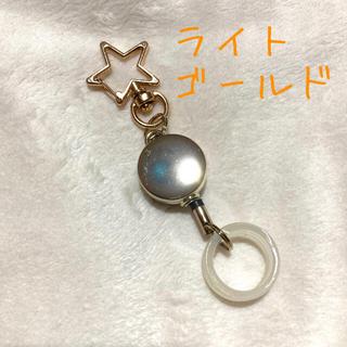 【ライトゴールド】手ピカジェル ハンドジェル リール付きキーホルダー(透明)(外出用品)