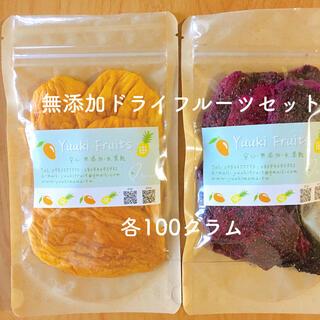 台湾産無添加無糖ドライフルーツセット(フルーツ)