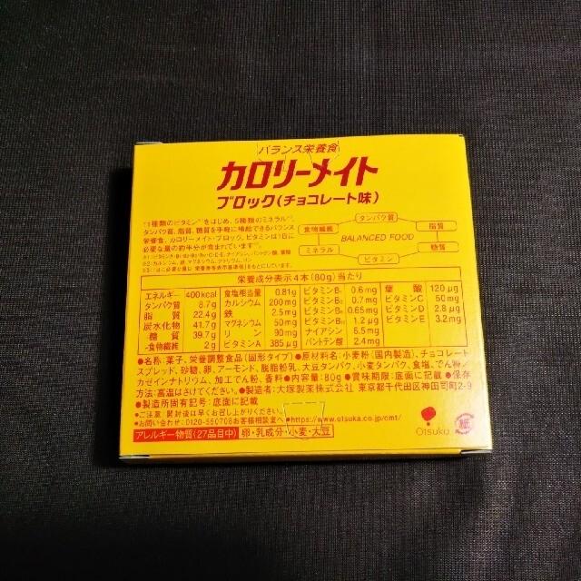 大塚製薬(オオツカセイヤク)のカロリーメイト チョコレート味 4箱セット 食品/飲料/酒の食品(菓子/デザート)の商品写真