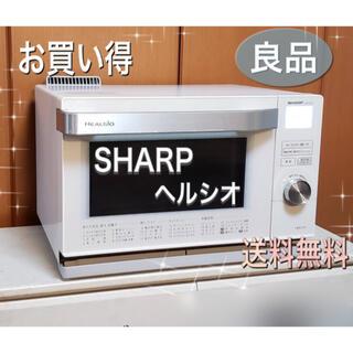 SHARP - SHARP オーブンレンジ 電子レンジ  ヘルシオ お買い得✨良品 AX-CX2