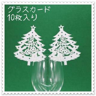 クリスマス テーブルコーディネート♡ウェディング グラスカード (カード/レター/ラッピング)
