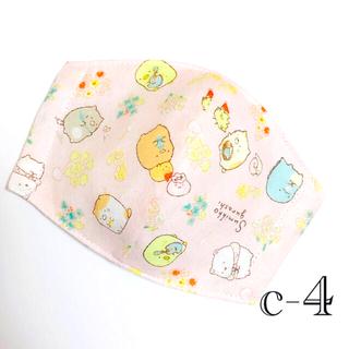 c-4 すみっこ 小花柄ピンク 子ども立体インナーマスク(外出用品)