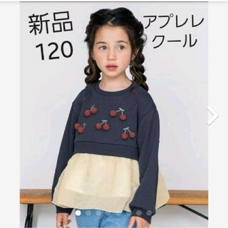 F.O.KIDS - 新品 アプレレクール さくらんぼ 裾 フリル トレーナー 120