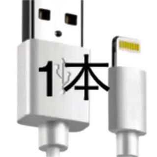 アイフォーン(iPhone)のiPhone ライトニングケーブル 充電ケーブル 純正同等 オレンジ(バッテリー/充電器)