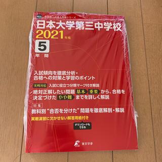 中学受験 日本大学第三中学校(新品、未開封)(語学/参考書)