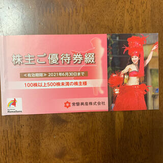 常磐興産 株主優待券 スパリゾートハワイアンズ(遊園地/テーマパーク)
