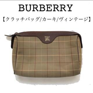 バーバリー(BURBERRY)のBurberry バーバリー クラッチバッグ カーキ ヴィンテージ ハンドバッグ(クラッチバッグ)