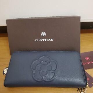 CLATHAS - (新品)クレイサス長財布