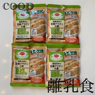 カゴメ(KAGOME)のcoop 離乳食 グラタンの素(離乳食調理器具)