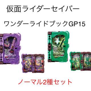 仮面ライダーセイバー コレクタブルワンダーライドブックGP15ノーマル2種セット(キャラクターグッズ)