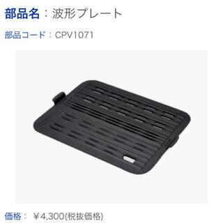 タイガー(TIGER)のお値下げ タイガー 波形プレート CPV-T130(ホットプレート)