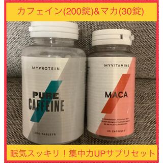 マイプロテイン(MYPROTEIN)の【眠気スッキリ!集中力UP】カフェイン(200錠)&マカ(30錠)(その他)