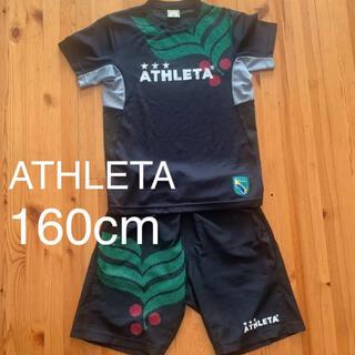ATHLETA - ATHLETA アスレタ 上下 160cm