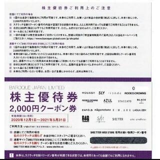 アズールバイマウジー(AZUL by moussy)の最新のバロックジャパンリミテッド 株主優待券2000円分(ショッピング)