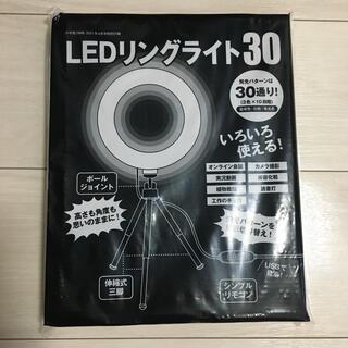 ショウガクカン(小学館)のDIME LEDリングライト30 小学館(ストロボ/照明)