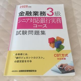 「金融業務3級シニア対応銀行実務コース試験問題集 2020年度版」(資格/検定)