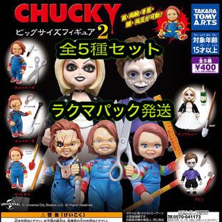 タカラトミーアーツ(T-ARTS)のCHUCKY チャッキー ビッグサイズフィギュア2 全5種 ガチャ(SF/ファンタジー/ホラー)