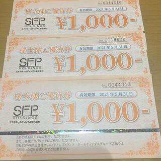 最新SFP優待券4千円分(千円券×4)磯丸水産 鳥良 きずなすし他(レストラン/食事券)
