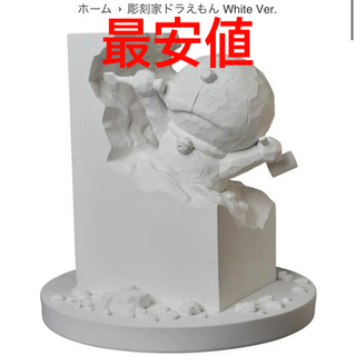 メディコムトイ(MEDICOM TOY)の彫刻家ドラえもん White Ver.  メディコムトイ(その他)