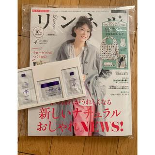 タカラジマシャ(宝島社)のリンネル 4月号 雑誌(ファッション)