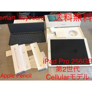アイパッド(iPad)のiPad Pro12.9SIMフリー256GB 第2世代 Celluarモデル(タブレット)