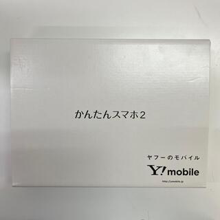 キョウセラ(京セラ)のかんたんスマホ2 SIMロック解除済み(スマートフォン本体)