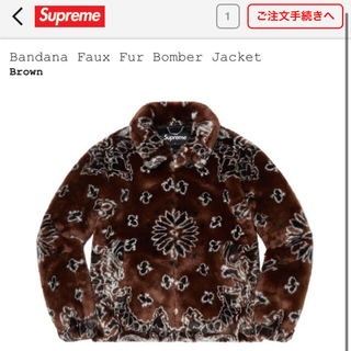 シュプリーム(Supreme)のsupreme faux fur bomber jacket S brown(ブルゾン)
