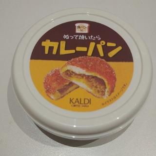 カルディ(KALDI)のぬって焼いたらカレーパン KALDI(その他)