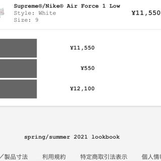 シュプリーム(Supreme)のsupreme AIRFORCE1(スニーカー)