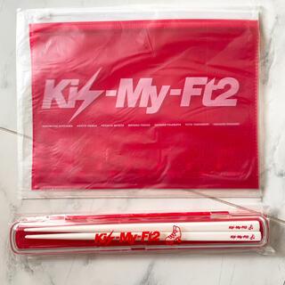 キスマイフットツー(Kis-My-Ft2)のKis-My-Ft2 箸&クリアポーチ(アイドルグッズ)
