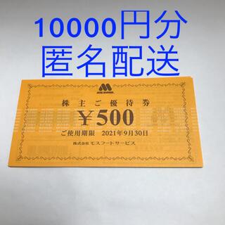 モスバーガー(モスバーガー)のモスフードサービス 株主優待券 10000円分(レストラン/食事券)