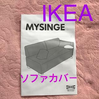 イケア(IKEA)のIKEA  MYSINGE  ソファカバー ホワイト(ソファカバー)