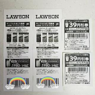 プルームテック(PloomTECH)のローソン サンプルたばこ引換券&マチカフェカフェラテ39円引券 各種2枚 計4枚(その他)