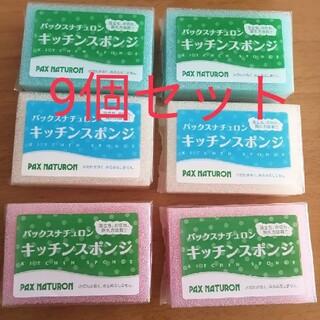 パックスナチュロン(パックスナチュロン)の新品♪パックスナチュロンキッチンスポンジ3色 9個(収納/キッチン雑貨)