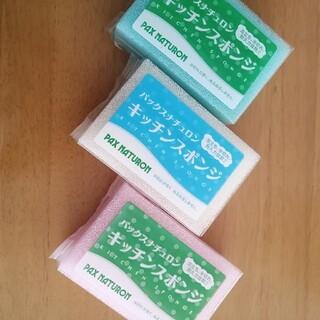 パックスナチュロン(パックスナチュロン)の新品♪パックスナチュロンキッチンスポンジ3色 3個(収納/キッチン雑貨)