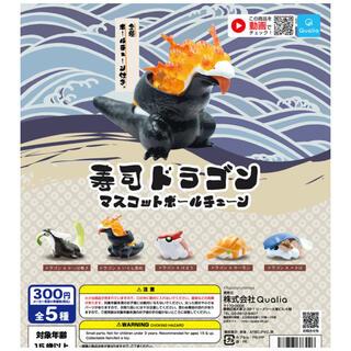 寿司ドラゴン マスコットボールチェーン 全5種セット (その他)