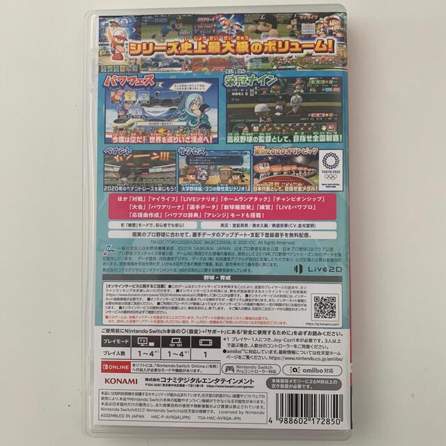eBASEBALLパワフルプロ野球2020 Switch  エンタメ/ホビーのゲームソフト/ゲーム機本体(家庭用ゲームソフト)の商品写真
