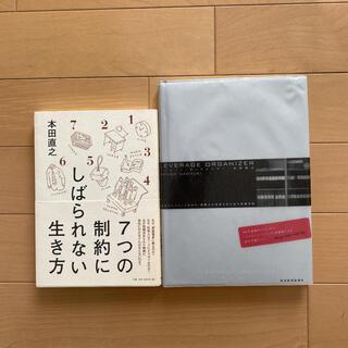 ダイヤモンド社 - 本田直之 レバレッジシリーズ書籍