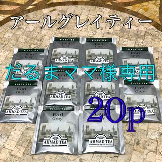 【だるまママ様専用☆ アールグレイティー☆ティーパック30p(茶)