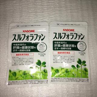 カゴメ(KAGOME)のスルフォラファン カゴメ 2袋セット(その他)