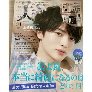 キスマイフットツー(Kis-My-Ft2)の美スト 4月号 本誌のみ(美容)