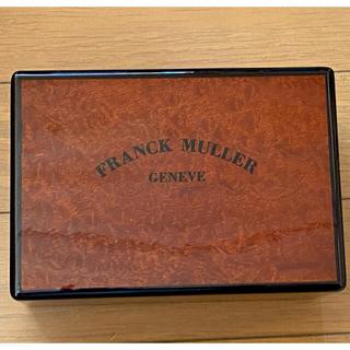 フランクミュラー(FRANCK MULLER)のフランクミュラーFRANCK MULLER 腕時計 箱 ケース 小物入れ(腕時計)