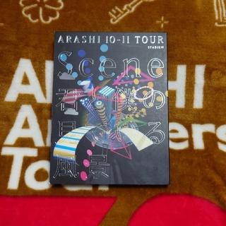"""アラシ(嵐)のARASHI 10-11 TOUR """"Scene"""" 君と僕の見ている風景(舞台/ミュージカル)"""