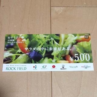 ロック・フィールド 株主優待券 3000円分(フード/ドリンク券)