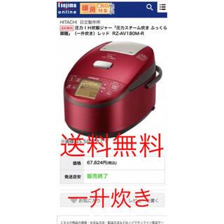 ヒタチ(日立)のHITACHI RZ-AV180M 一升炊き スチームレス(炊飯器)