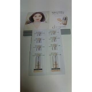 ディープログラム(d program)のdプログラム アレルバリアエッセンスBB 8包セット 【新品】(化粧下地)