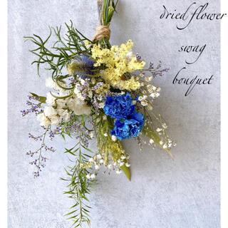 ドライフラワー 蒼色 Blueと小花の春待ちスワッグ ハーブブーケ❀.*・゚(ドライフラワー)