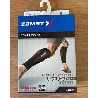 ザムスト(ZAMST)のZAMST カーフスリーブ L(トレーニング用品)