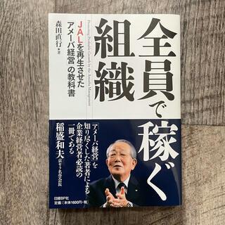 全員で稼ぐ組織 JALを再生させた「アメ-バ経営」の教科書(ビジネス/経済)