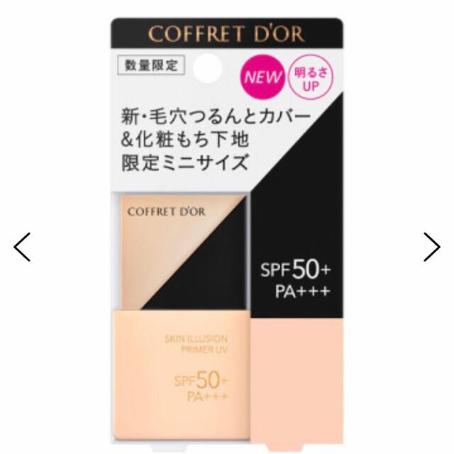 COFFRET D'OR(コフレドール)のコフレドール スキンイリュージョンプライマーUV ミニサイズ コスメ/美容のベースメイク/化粧品(化粧下地)の商品写真